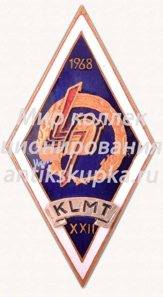Знак «За окончание Каунасского сельскохозяйственного техникума механизации (KLMT). 1968. XXII выпуск»