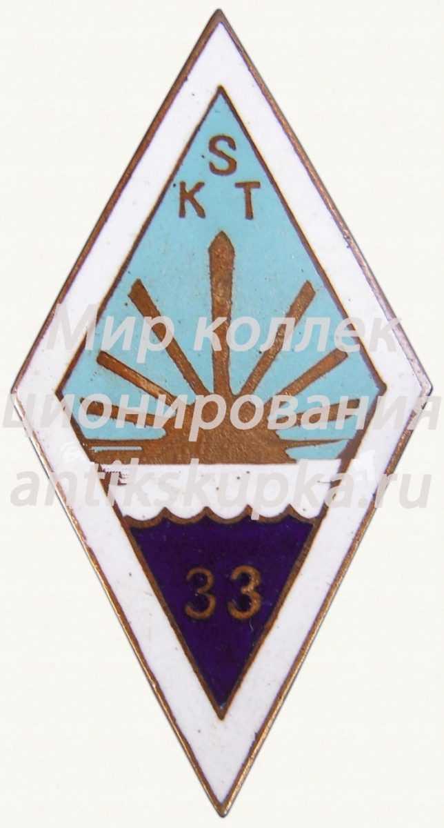 Знак «За окончание Каздангского сельскохозяйственного техникума (KST)»