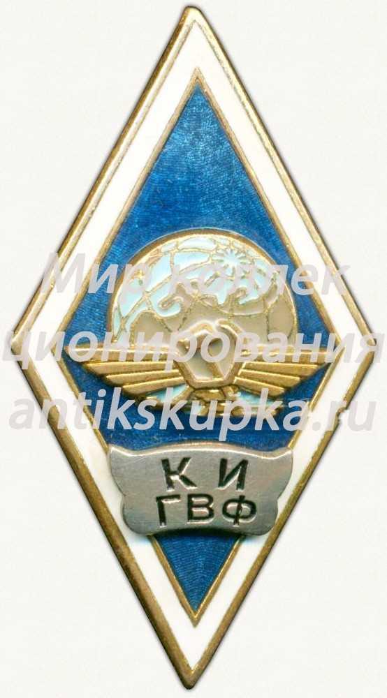 Знак «За окончание Киевского института инженеров гражданского воздушного флота (КИ ГВФ)»