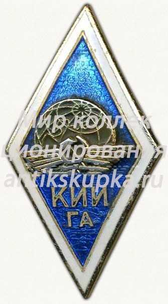 Знак «За окончание Киевского института инженеров гражданской авиации (КИИ ГА)»