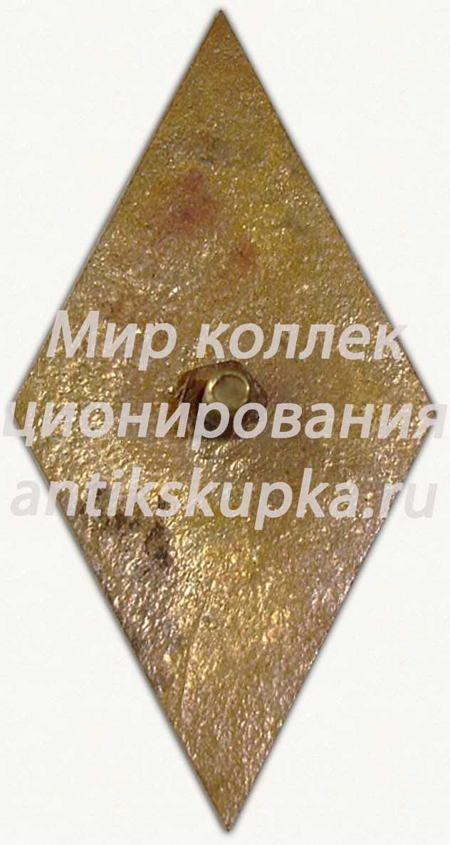 Знак «За окончание Киевского речного училища (КРУ). Тип 2»