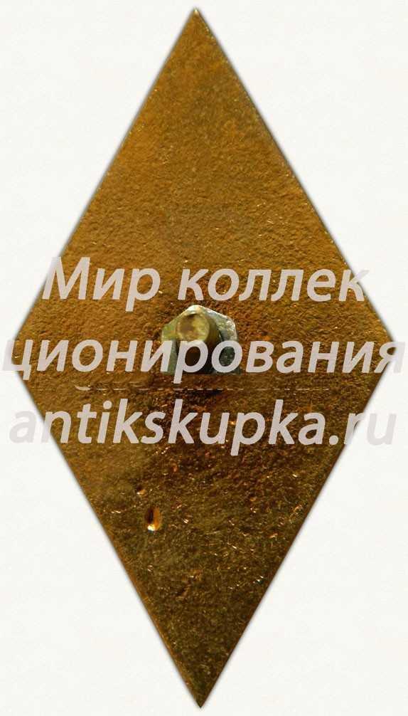 Знак «За окончание Киевского речного училища Министерства речного флота (КРУ МРФ)»
