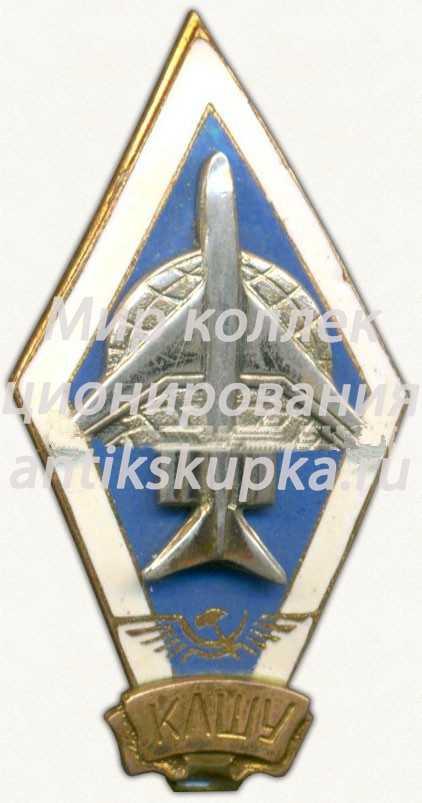 Знак «За окончание Кировоградского летно-штурманского училища гражданской авиации (КЛШУ)»