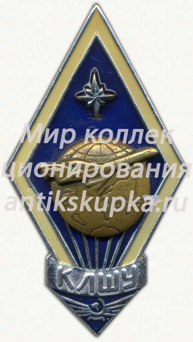 Знак «За окончание Кировоградского летно-штурманского училища (КЛШУ)»