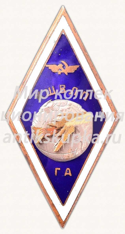 Знак «За окончание Кировоградской школы высшей летной подготовки (КШВЛП) гражданской авиации (ГА)»