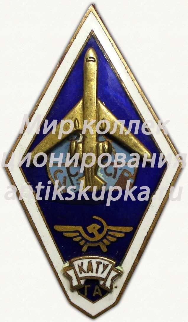 Знак «За окончание Кирсановского авиационно-технического училища гражданской авиации (КАТУГА)»
