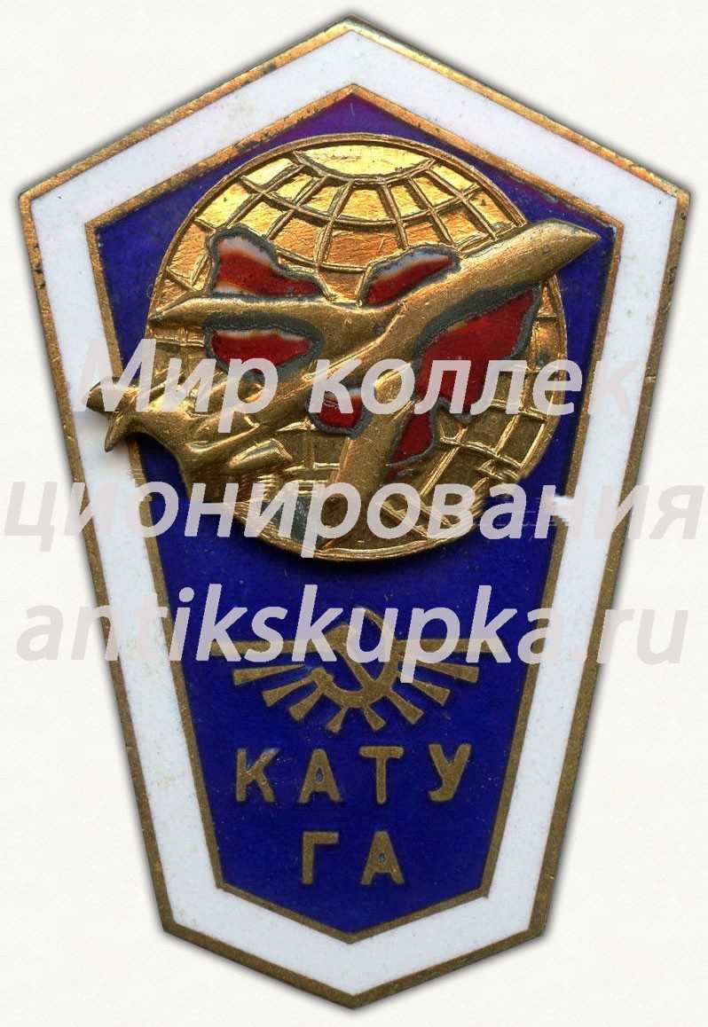Знак «За окончание Кирсановского авиационно-технического училища гражданской авиации (КАТУГА). Тип 2»