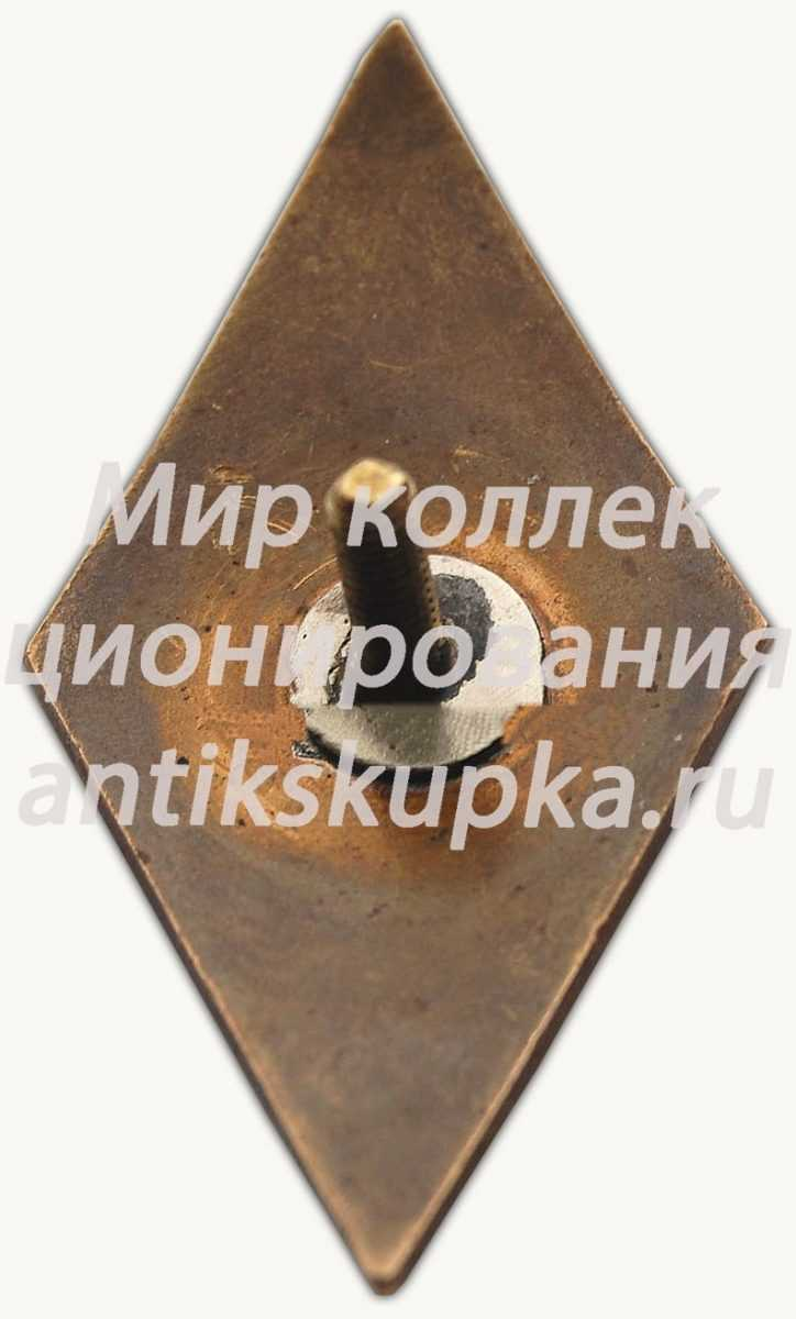 Знак «За окончание Кохтла-Ярве горного техникум (K-J KMT). 1959. XII выпуск»