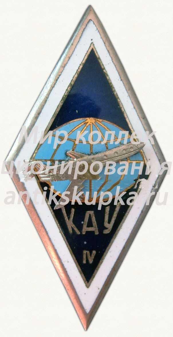Знак «За окончание Красноярского авиационного училища (КАУ). IV выпуск»