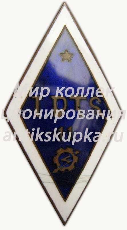 Знак «За окончание Латвийская профессионально техническая школа (LPTS). 11 выпуск»