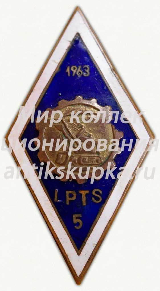 Знак «За окончание Латвийская профессионально техническая школа (LPTS). 5 выпуск»