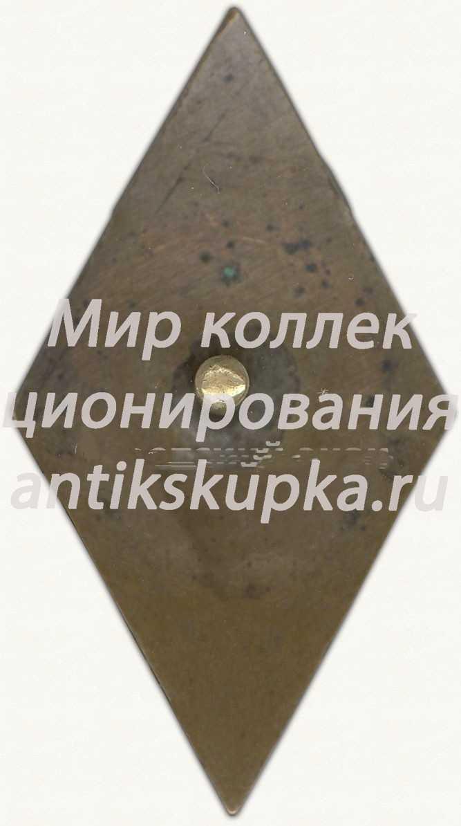 Знак «За окончание Латвийская сельскохозяйственная школа механизации №10 (LMS 10). 1958. IV выпуск»