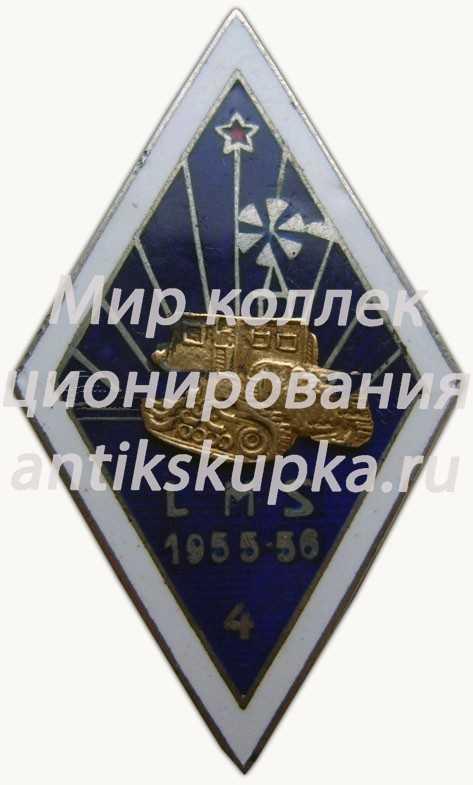 Знак «За окончание Латвийская сельскохозяйственная школа механизации (LMS). 1955-1956. 4 выпуск»