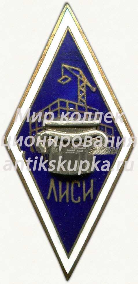 Знак «За окончание ленинградского инженерно-строительного института. ЛИСИ. Тип 1»