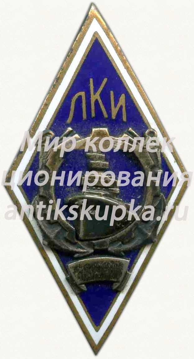 Знак «За окончание Ленинградского кораблестроительного института (ЛКИ). Тип 1»