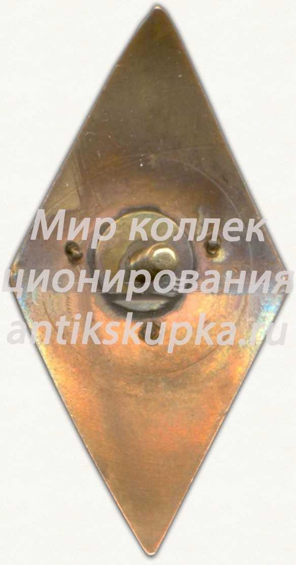 Знак «За окончание Ленинградского кораблестроительного института (ЛКИ). Тип 2»
