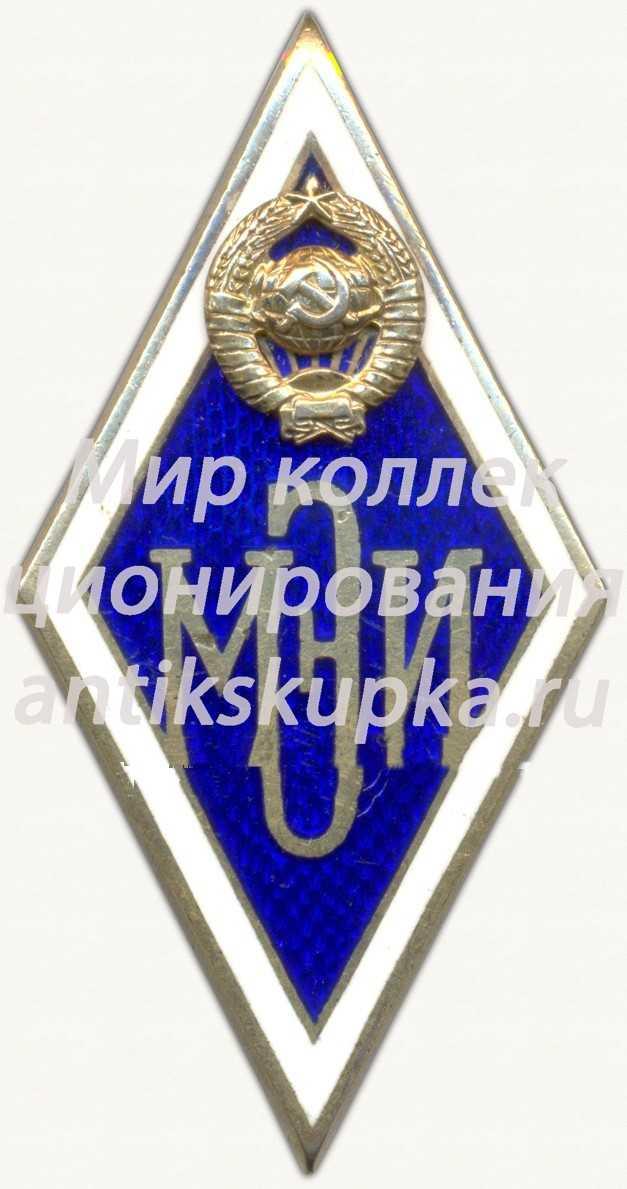 Знак «За окончание Московского энергетического института. МЭИ» 4