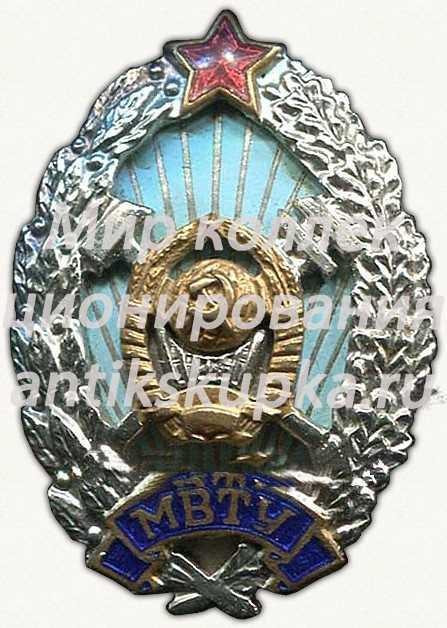 Знак «За окончание московского высшего технического училище (МВТУ) им. Н.Э. Баумана» 4
