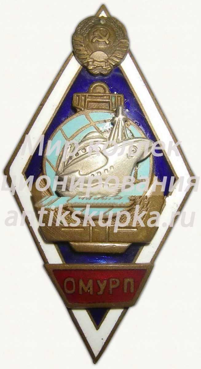Знак «За окончание Одесского мореходного училища речного пароходства (ОМУРП)»