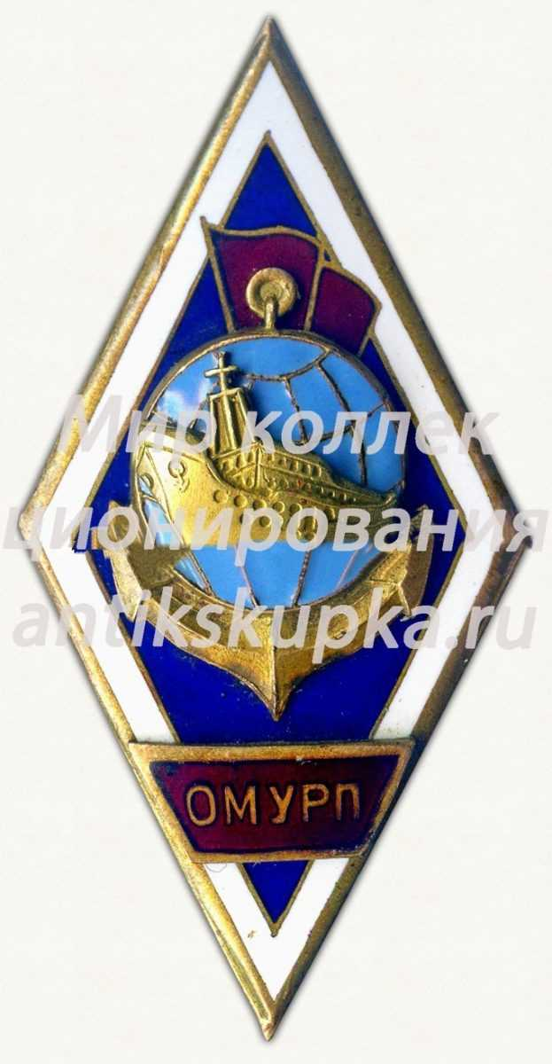 Знак «За окончание Одесского мореходного училища речного пароходства (ОМУРП). Тип 2»