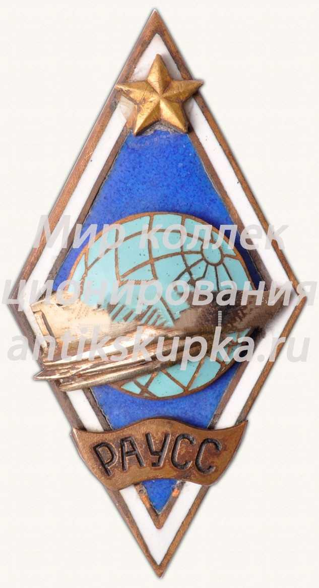 Знак «За окончание Рижского авиационного училища средств связи (РАУСС). Тип 2»