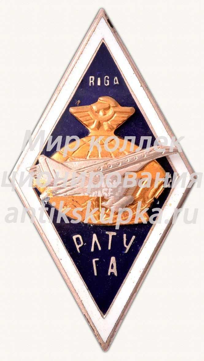 Знак «За окончание Рижского летно-технического училища гражданской авиации (РЛТУ ГА)»