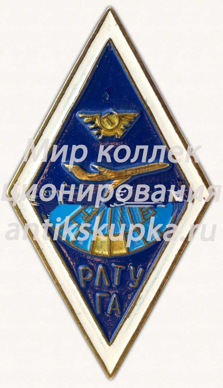 Знак «За окончание Рижского летно-технического училища гражданской авиации (РЛТУ ГА). Тип 2»