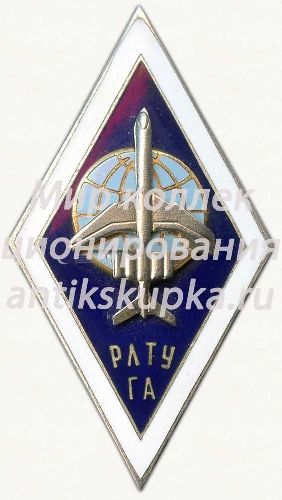 Знак «За окончание Рижского летно-технического училища гражданской авиации (РЛТУГА)»