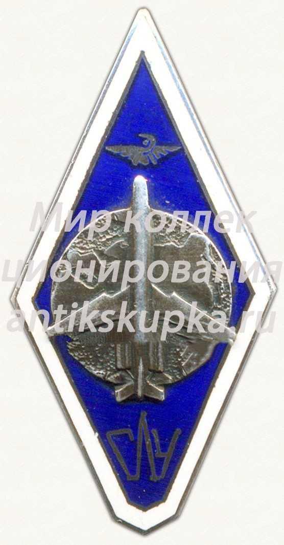 Знак «За окончание Сасовского летного училища (СЛУ)»