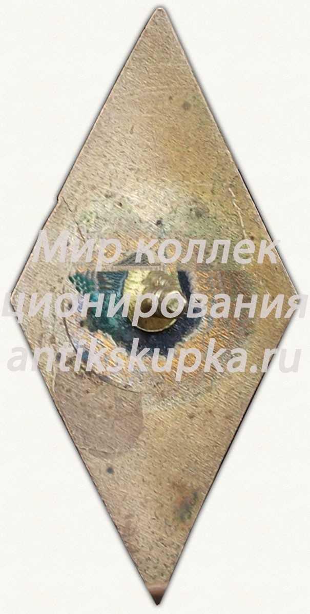 Знак «За окончание Сасовского летного училища (СЛУ). 1961»