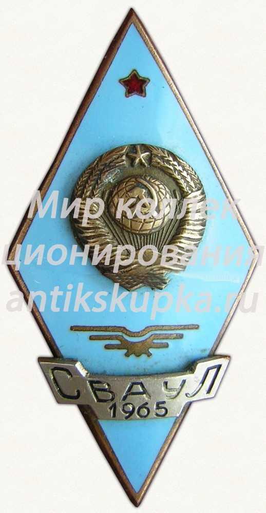 Знак «За окончание Сызранского высшего военного авиационного училища летчиков (СВАУЛ). 1965»