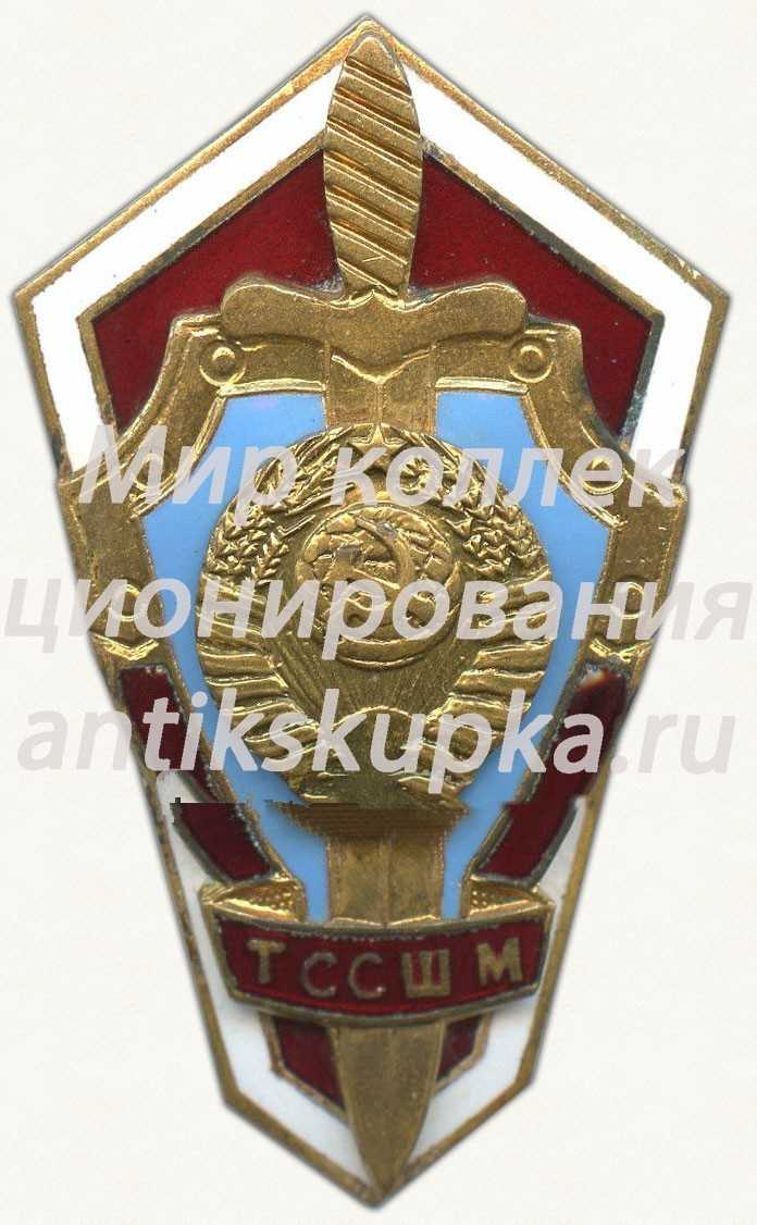 Знак «За окончание Таллинской средне-специальной школы милиции (ТССШМ)»