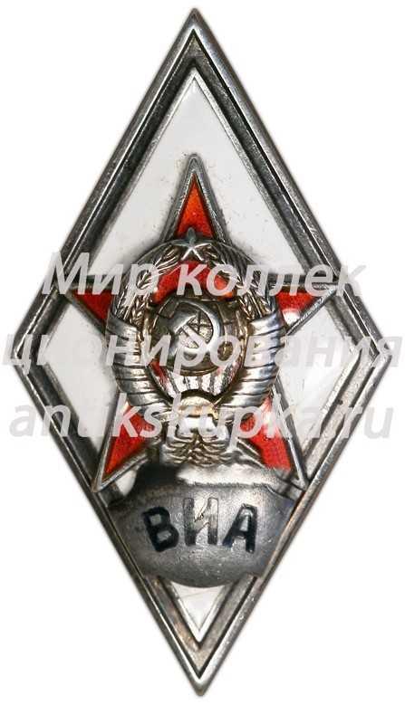 Знак «За окончание военно-инженерной академии им. Куйбышева. ВИА» 2