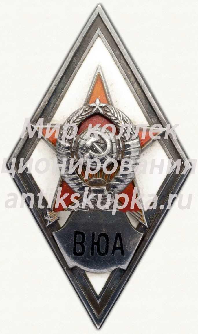 Знак «За окончание военно-юридической академии. ВЮА» 2