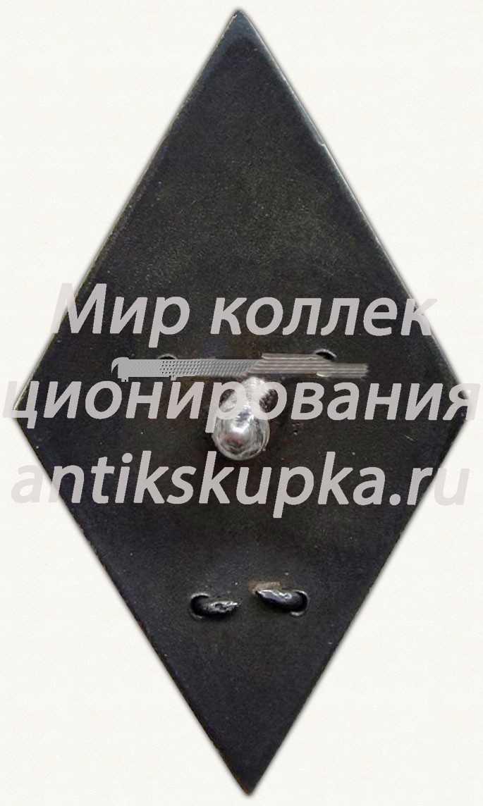 Знак «За окончание военно-морской академии им. Ворошилова (ВМА им. Ворошилова)» 2