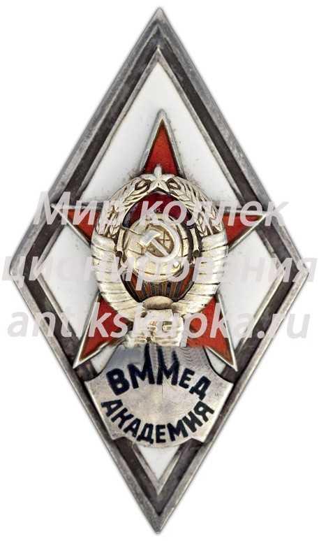 Знак «За окончание военно-морской медицинской академии (ВММед. Академия)»