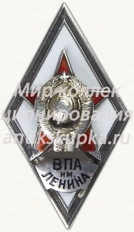 Знак «За окончание военно-политической академии им. В.И. Ленина (ВПА им. Ленина)» 3