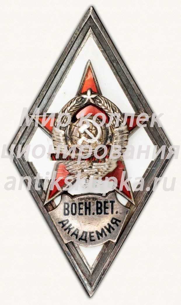 Знак «За окончание Военно-ветеринарной академии»