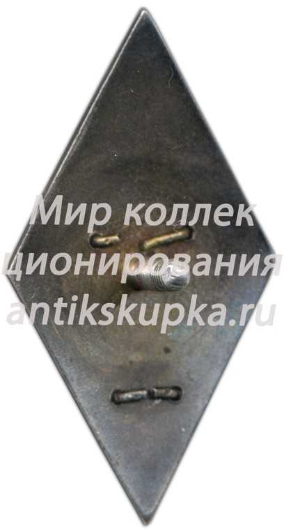 Знак «За окончание военно-воздушной инженерной академии им. Н. Е. Жуковского» 2