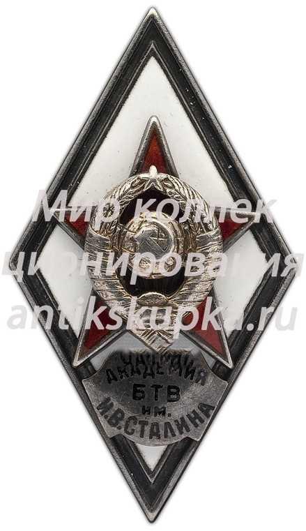 Знак «За окончание военной академии бронетанковых войск им. Сталина. (Академия БТВ им. И.В. Сталина)» 3