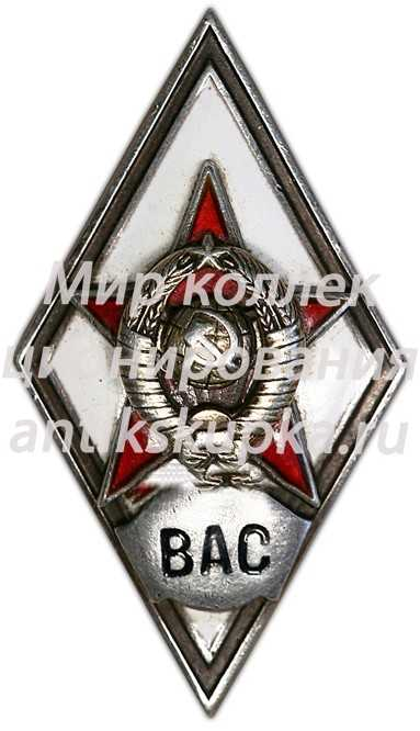 Знак «За окончание военной академии связи. ВАС»