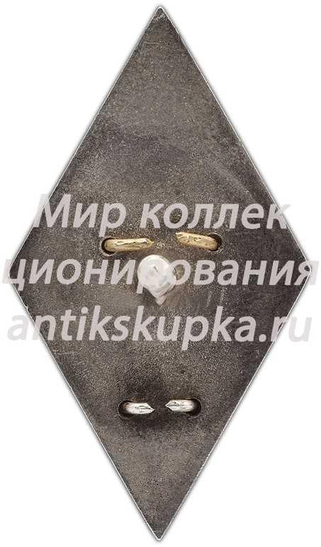 Знак «За окончание военной краснознаменной академии связи им. С. М. Буденного. ВКАС»