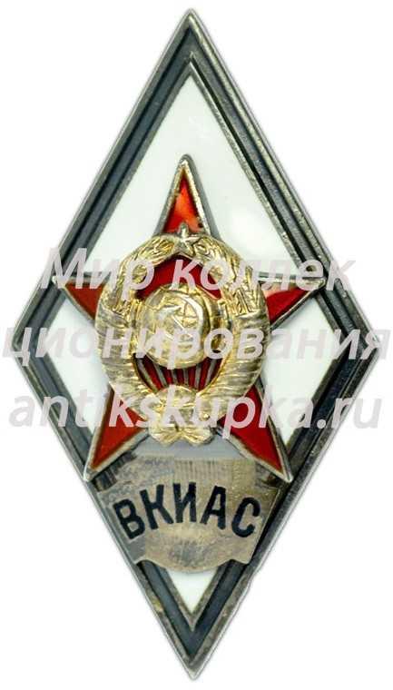 Знак «За окончание военной краснознаменной инженерной академии связи. ВКИАС»