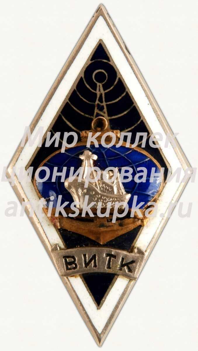 Знак «За окончание всесоюзного института технического кораблестроения (ВИТК)»
