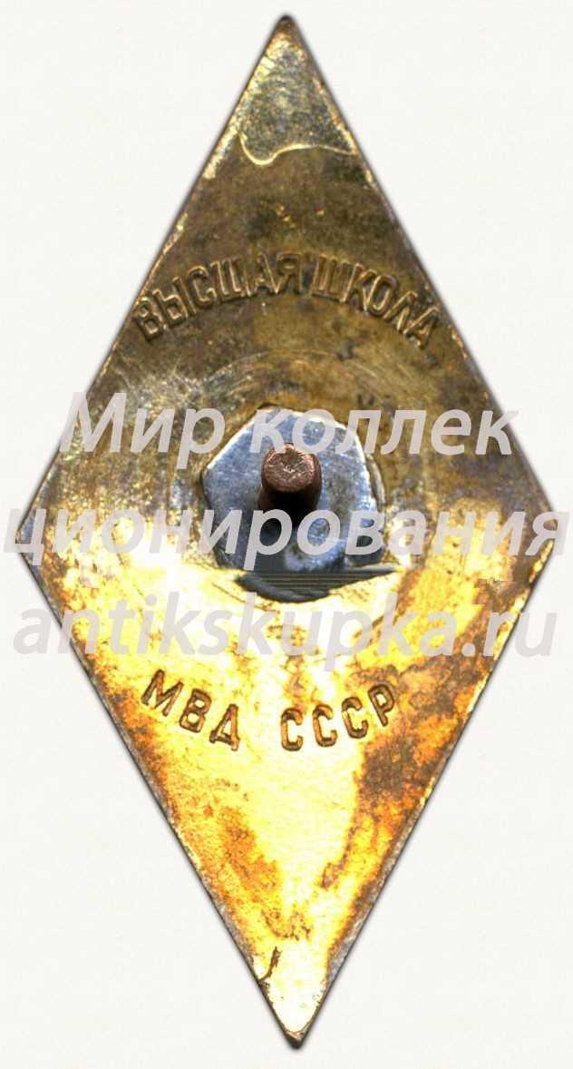 Знак «За окончание высшей школы МВД СССР. 1960» 3