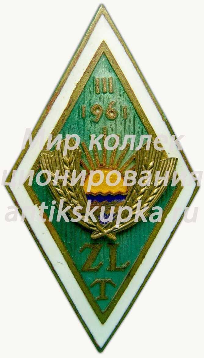 Знак «За окончание Залениекского сельскохозяйственного техникума (ZLT). 1961. III выпуск»
