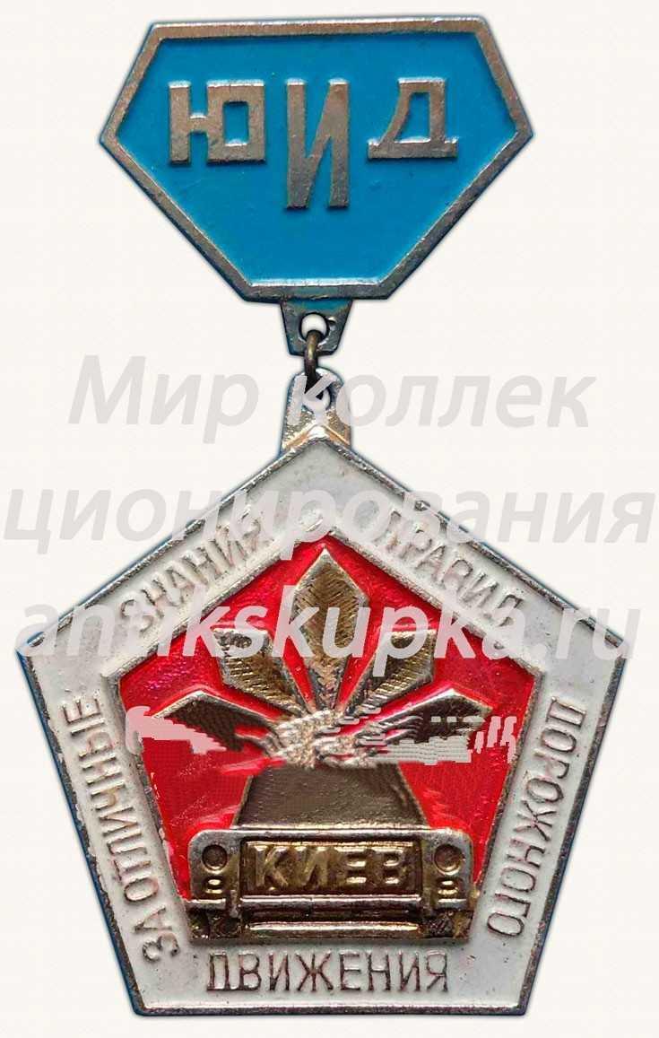 Знак «За отличные знания правил дорожного движения. Юный инспектор движения (ЮИД). Киев»