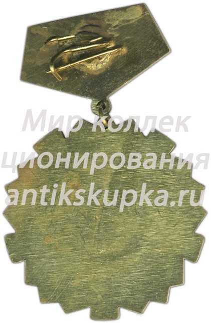 Знак «За подготовку чемпиона БССР»