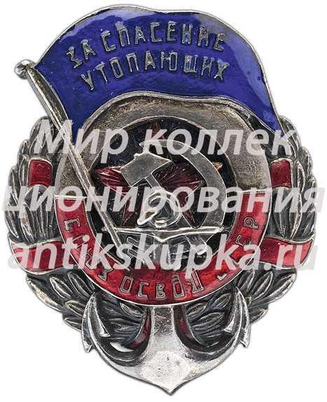 Знак «За спасение утопающих. СОЮЗ ОСВОД СССР» 3