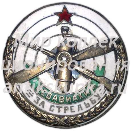 Знак «За стрельбу. ОСОАВИАХИМ» 3